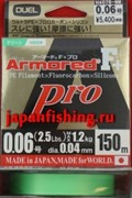 Плетеный шнур DUEL PE Armored F+ Pro #0.08 150m
