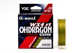 Плетеный шнур YGK G-Soul OHDRAGON WX4F1 SS140 150m  №2  28lb